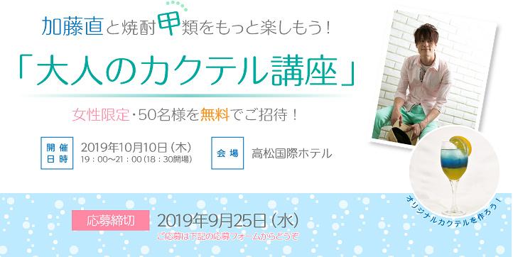 加藤直と焼酎甲類をもっと楽しもう!「大人のカクテル講座」女性限定50名様を無料でご招待!