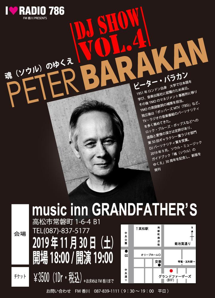 ピーター・バラカン DJ SHOW VOL.4チラシ