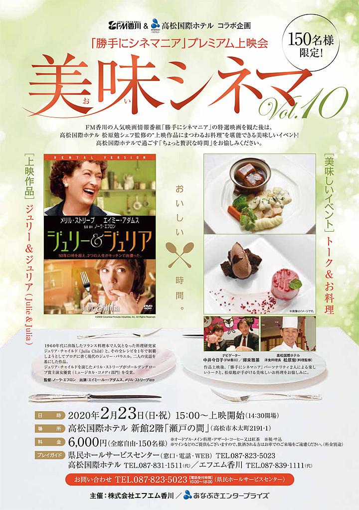 美味シネマVol.10ポスター