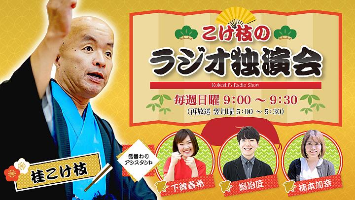 こけ枝のラジオ独演会